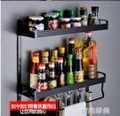 廚房置物架壁掛式牆上免打孔調味料調料免釘收納架子用品掛架『蜜桃時尚』