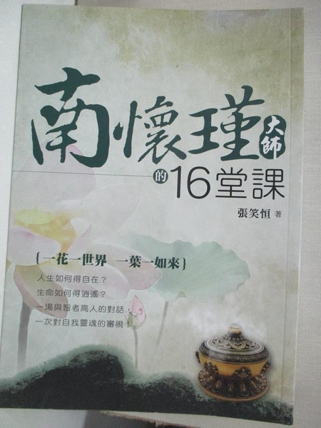 【書寶二手書T1/宗教_HO5】南懷瑾大師的16堂課_張笑恒, 南懷瑾