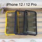 大黃蜂防摔保護殼 iPhone 12 / 12 Pro (6.1吋)