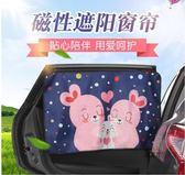 (低價衝量)汽車用遮陽簾車內防曬隔熱前擋風玻璃自動伸縮車載側窗簾布遮光板