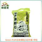 【綠藝家】Green Path日本蘭石3...