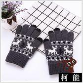 手套【8404】超可愛情侶新款 觸控 小麋鹿手套 高靈敏觸控 刷毛內裏