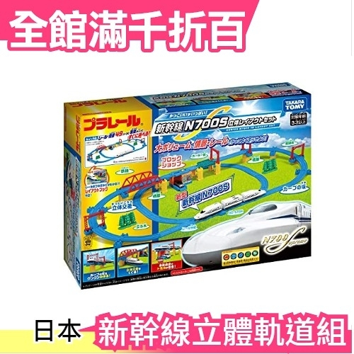 日本【N700S 立體軌道組】 日版 人氣熱銷新品 TAKARA TOMY PLARAIL 鐵道王國 新幹線【小福部屋】