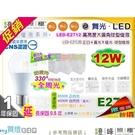 【舞光LED】LED-E27 12W。高...