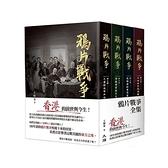 鴉片戰爭全集(套書)(共4冊)