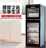 消毒櫃-消毒櫃家用立式雙門高溫櫃式不銹鋼迷你小型消毒碗櫃商用台式 完美情人館YXS