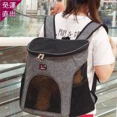貓包寵物雙肩包夏季透氣狗背包寵物包泰迪外出便攜包狗包貓咪背包