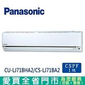 國際10-12坪CU-LJ71BHA2/CS-LJ71BA2變頻冷暖空調_含配送+安裝【愛買】