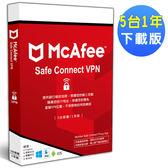 ▼McAfee Safe Connect VPN 5台1年 中文下載版