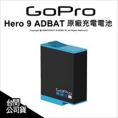 【可刷卡】Gopro ADBAT-001 Hero 9 原廠電池 Hero9 H9 ADBAT 公司貨 薪創數位