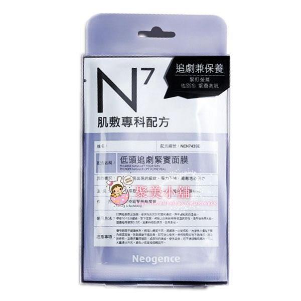 Neogence  霓淨思 N7低頭追劇緊實面膜 4入/盒【聚美小舖】