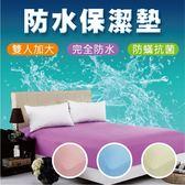 *華閣床墊寢具*100%防水抗菌床包式保潔墊 雙人加大 六尺