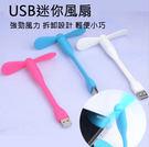 USB可彎曲迷你隨身風扇