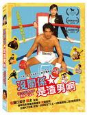 沒關係,是渣男啊DVD(瑛太/佐藤江梨子/武藤敬司/武尊)