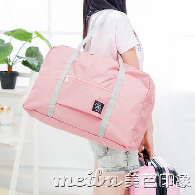 旅行包袋可套拉桿手提行李袋健身大容量輕便短途單肩男女摺疊韓版 美芭