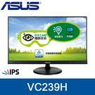 【免運費】ASUS 華碩 VC239H 23型 IPS 顯示器 薄邊框 廣視角 內建喇叭 不閃屏 低藍光 三年保固