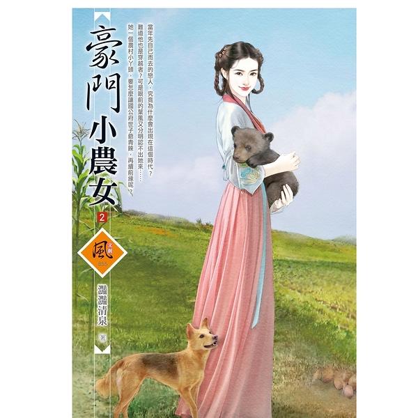 豪門小農女(2)