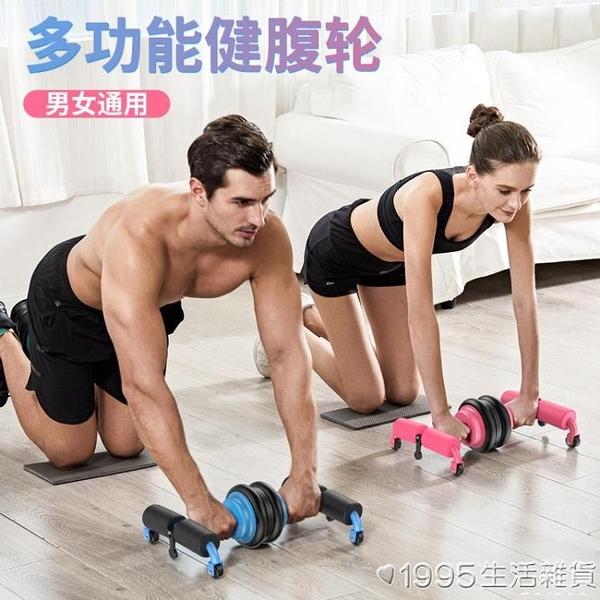 健腹輪練腹肌速成減小腹瘦肚子神器懶人減肥家用男女運動健身器材 1995生活雜貨