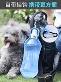 狗狗外出水壺寵物喝水器貓泰迪金毛戶外遛狗水杯便攜式飲水壺用品