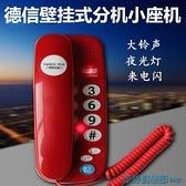 電話機 全新德信大鈴聲壁掛電話機有線固定迷你小座機酒店包房掛墻分機 快速出貨