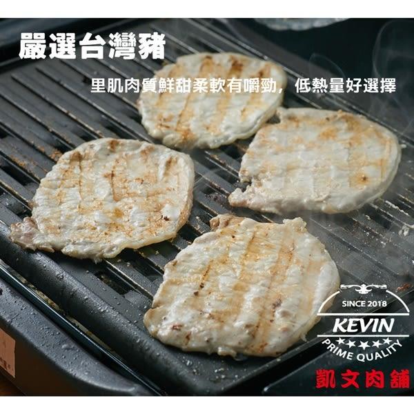 【凱文肉舖】豬里肌燒烤片 250g