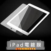 (金士曼) 電鍍膜 平板 保護貼 玻璃貼 保護膜 IPad 2017 2018 Ipad Pro Air Mini4