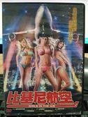 挖寶二手片-P10-034-正版DVD-電影【比基尼航空 限制級】-雷吉娜羅素 布萊德巴特魯