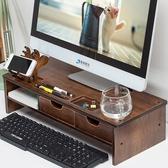 熒幕架 臺式電腦顯示器墊高架楠竹增高支架辦公桌面屏幕加高底座托架【快速出貨八折鉅惠】