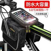 包山地車馬鞍包前梁包騎行裝備單車配件包手機包自行車包 潮流前線