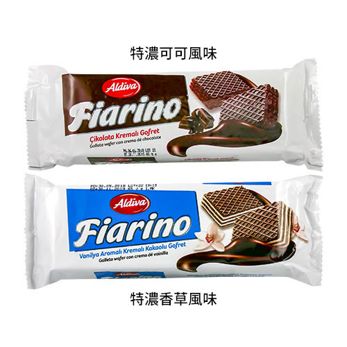 Fiarino 法力O 特濃香草/特濃可可 威化酥餅 65g【新高橋藥妝】2款供選