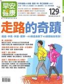 早安健康特刊(29):走路的奇蹟