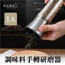 調味料手轉研磨器 手動研磨瓶 黑胡椒研磨器 花椒研磨調味罐-時光寶盒8349