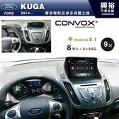 【CONVOX】2014~19年Ford KUGA專用9吋螢幕安卓主機*聲控+藍芽+導航+安卓*8核心