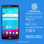 ☆愛思摩比☆  NILLKIN LG G4 H815 Amazing PE+ 抗藍光防爆鋼化玻璃貼