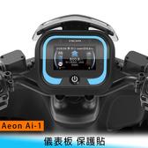 【妃航】Aeon 宏佳騰 Ai-1 儀表板 透明 保護貼 水凝膜 保護 燈膜/車貼車膜 防刮 遮傷 電動車/機車