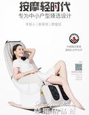 按摩椅 C6智慧按摩椅家用全自動全身多功能老人電動小型迷你沙發椅丨MKYYJ 麥琪精品屋