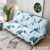 沙發罩簡約現代彈力沙發床套保護罩雙人三人沙發墊無扶手 快意購物網