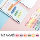 螢光筆 粗細頭 雙頭 重點筆 彩色筆 標記筆 劃線標記 水性筆 辦公用品 雙頭螢光筆【M175】MY COLOR
