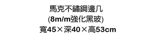 【森可家居】馬克不鏽鋼邊几(8m/m強化黑玻) 7HY328-10 工業風
