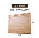 (搟麵板小號(60*40cm)雙擋板)實木搟麵板切菜板砧板和麵揉麵板加厚搟麵案板