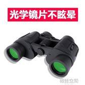 望遠鏡高清夜視非人體透視成人軍演唱會特種兵高倍手機拍照望眼鏡 韓語空間