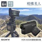 SONY AS50R 運動攝影機 公司貨 送64G+副電+座充 4K 縮時攝影 HDR-AS50R