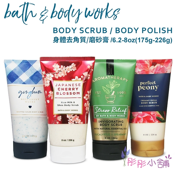 Bath & Body Works 香氛糖晶體身體去角質(泡沫) 8oz / 226g BBW美國原廠【彤彤小舖】
