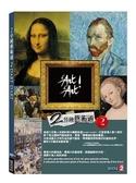 【停看聽音響唱片】【DVD】2分鐘藝術通(2)