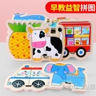 拼圖兒童益智2-3歲嬰幼兒寶寶早教小男女孩智力開發立體木質玩具 小時光生活館