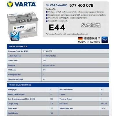 ✚久大電池❚ 德國進口 VARTA E44 77Ah 德國 原廠電瓶 奧迪 AUDI A3 1997~2011