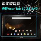 鋼化玻璃貼 宏碁 Acer Iconia Tab 10 B3-A40 玻璃貼 鋼化膜 b3-a40 鋼化玻璃 9H 高清防爆 平板貼膜