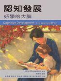 (二手書)認知發展:好學的大腦(中文第一版 2013年)