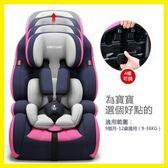 年終享好禮 兒童安全座椅汽車用嬰兒寶寶車載簡易便攜式坐椅9個月-12歲0-4檔