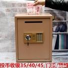 防盜密碼辦公投幣收銀保險櫃酒店家用小型入墻保險箱35/40/45cm 聖誕節全館免運